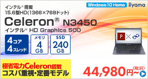 STYLE-15HP012-C-CES [Windows 10 Home]44,980 円(税別)~