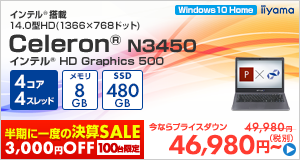 STYLE-14HP012-C-CDS-L [Windows 10 Home]46,980 円(税別)~