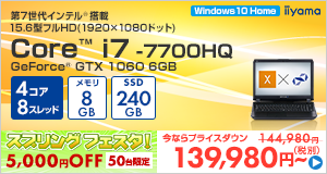 STYLE-15FX093-i7-RNFS [Windows 10 Home]139980
