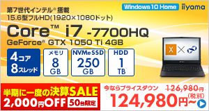 STYLE-15FX088-i7-LXSVI [Windows 10 Home]124,980円(税別)~