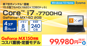 STYLE-15FX061-i7-KSS [Windows 10 Home]99,980円(税別)~