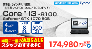 STYLE-15FR100-i3-TNS [Windows 10 Home]174,980円(税別)~