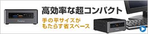 小型PC SOLUTION∞ bz Iシリーズ NUC