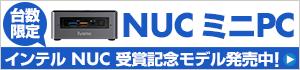 NUC ミニ PC