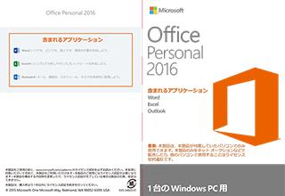 Office 2016 (法人向け) パッケージ