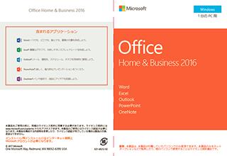 Office 2016 (個人向け) パッケージ