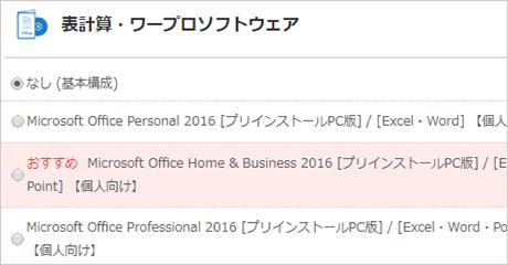 カスタマイズ画面・Office オプション