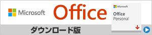 Microsoft Office ダウンロード版