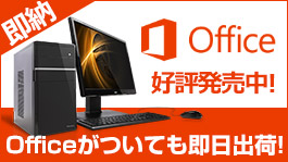 Office 2013 搭載即納パソコン