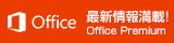 Office Premium ���i�E���