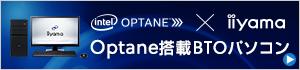インテル Optane搭載パソコン
