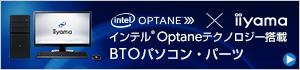 インテル Optane テクノロジー(Optane搭載パソコン)