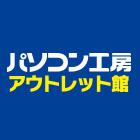 12月10日(土)秋葉原に「パソコン工房 アウトレット館」が期間限定オープン!