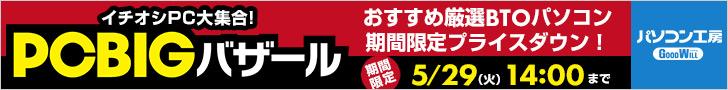 パソコン工房「PC BIGバザール 」5月29日14時まで!