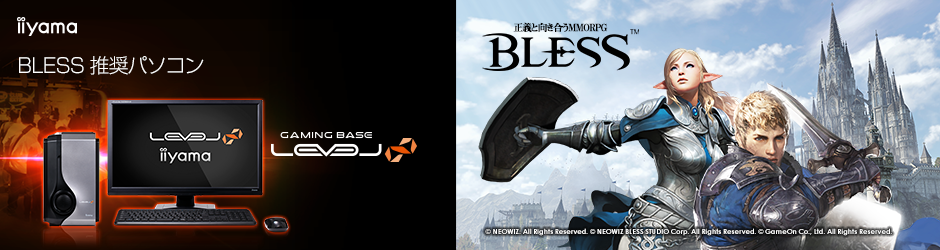 iiyama 『BLESS』推奨ゲーミングパソコン