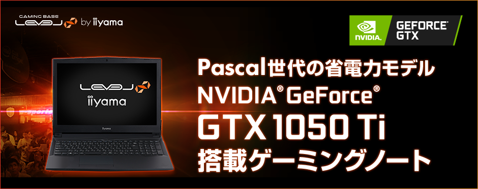 GeForce GTX 1050 Ti搭載ゲーミングノートパソコン