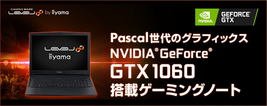 GeForce GTX 1060搭載ゲーミングノートパソコン