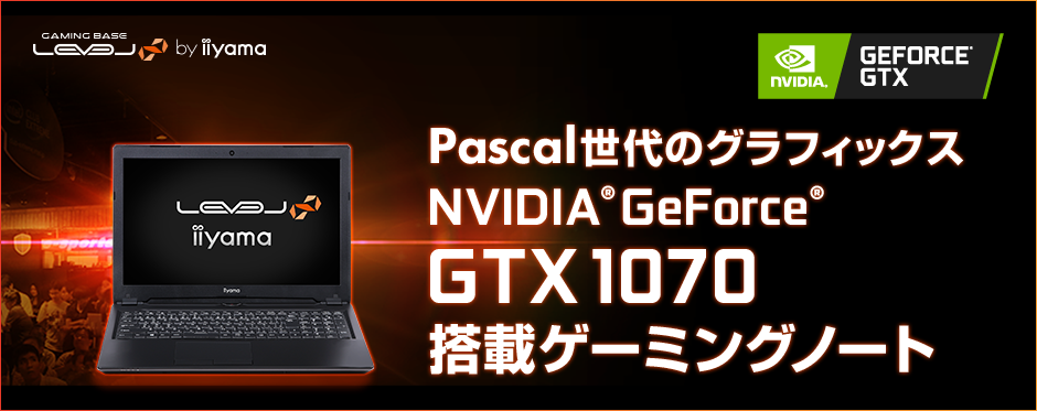 GeForce GTX 1070搭載ゲーミングノートパソコン