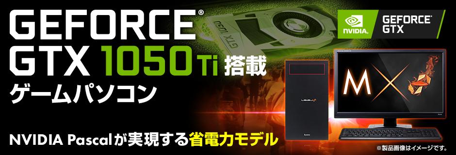 NVIDIA GeFroce GTX 1050