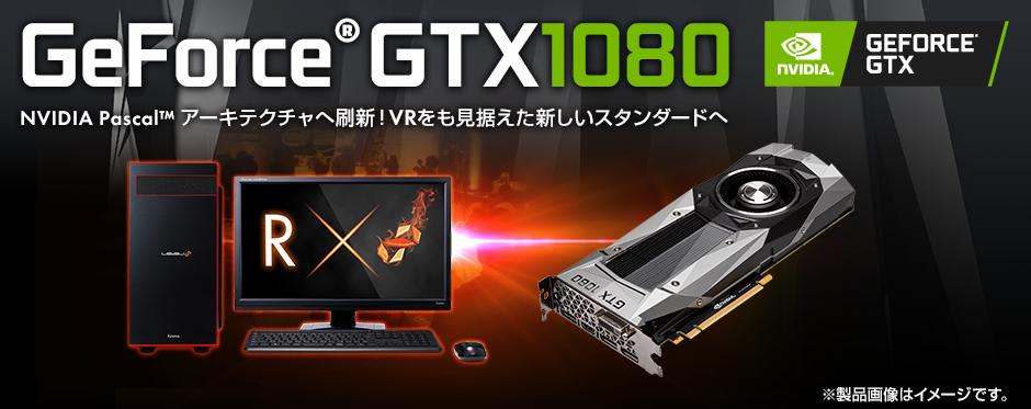 NVIDIA GeForce GTX 1080 「Pascal」