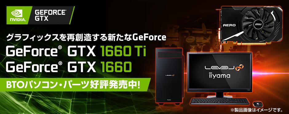パソコン工房 iiyama NVIDIA GeForce  GTX 1660 Ti搭載ゲーミングPC