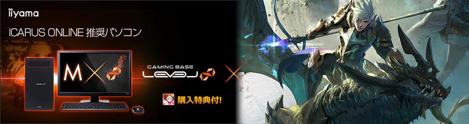 天地を駆けるファンタジーMMORPG『ICARUS ONLINE』推奨パソコン