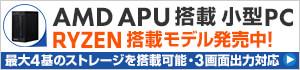AMD APU 搭載 小型PC