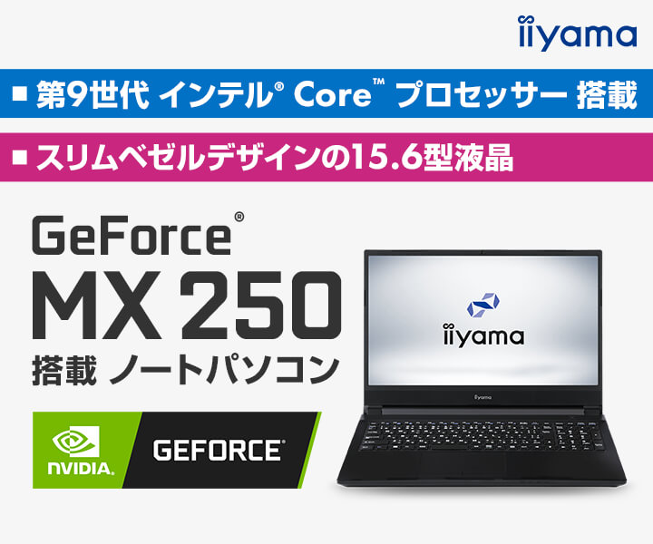 GeForce MX250 搭載ノートパソコン
