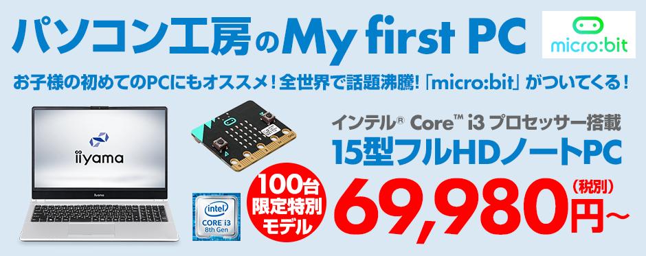 パソコン工房のMy first PC | micro:bit付属で29,980円