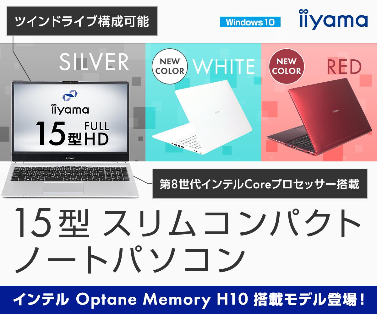 パソコン工房 iiyama 15.6型スリムコンパクトノートPC STYLE-15FH059シリーズ