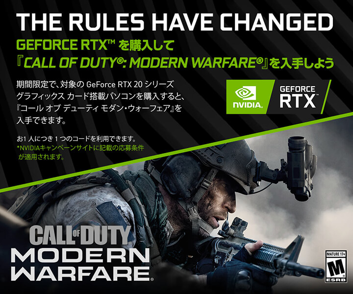 NVIDIA® 『Call of Duty®: Modern Warfare®』バンドルキャンペーン