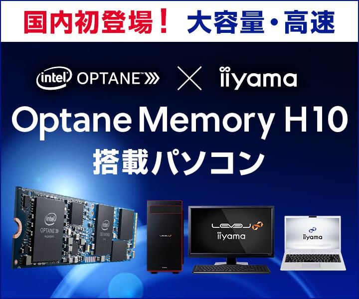 インテル Optane Memory H10 搭載ノートパソコン