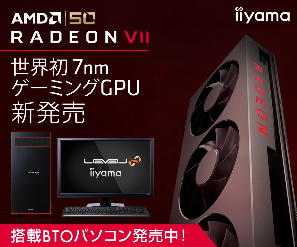 パソコン工房 iiyama AMD Radeon VII搭載ゲーミングPC