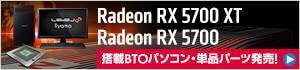 Radeon RX 5700 XT・5700