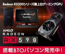 Radeon RX 590