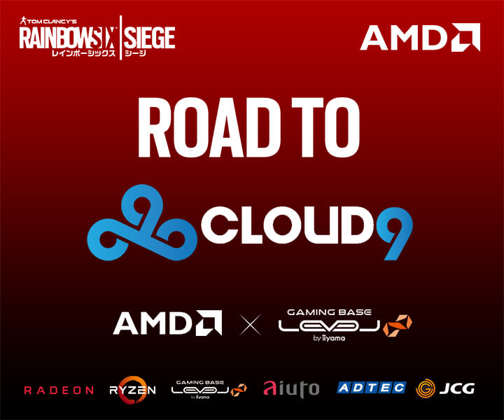 Road To Cloud9 | AMD × LEVEL∞ eスポーツ大会