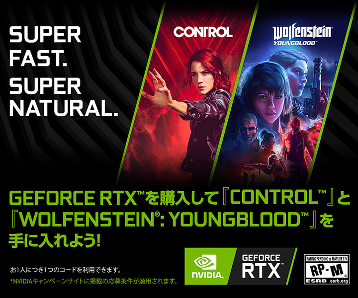 NVIDIA® GeForce RTX™ 『Control™』『Wolfenstein®: Youngblood™』 バンドルキャンペーン