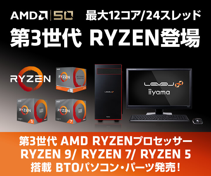 iiyama PCより、最大12コア / 24スレッド 第3世代 AMD Ryzen(TM) プロセッサー搭載パソコンを発売