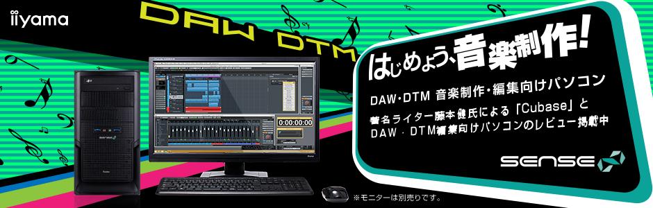 DAW・DTM | 音楽制作・編集向けパソコン SENSE∞