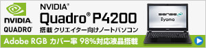 NVIDIA Quadro P4200 搭載クリエイター向けノートパソコン