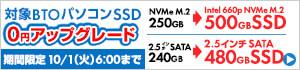 SSD 0円アップグレードキャンペーン