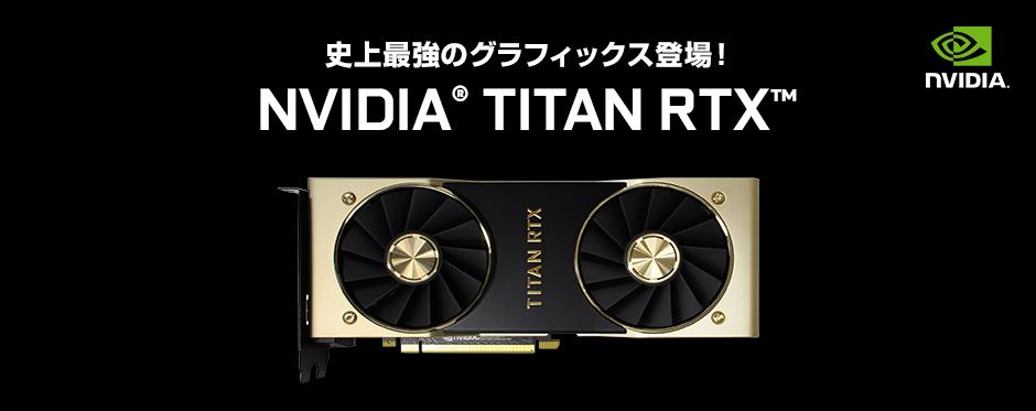 パソコン工房 iiyama NVIDIA TITAN RTX搭載ゲームパソコン