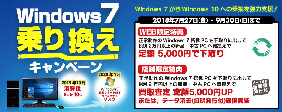 Windows7乗り換ええキャンペーン