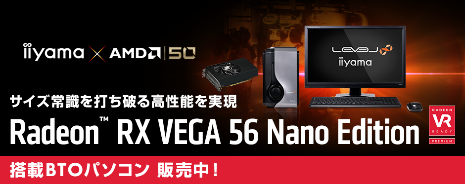 Radeon RX Vega 56 Nano Edition