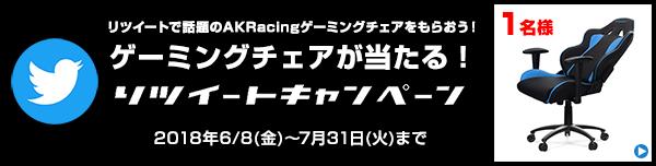 パソコン工房×WD スロットチャンス抽選会第三弾!!