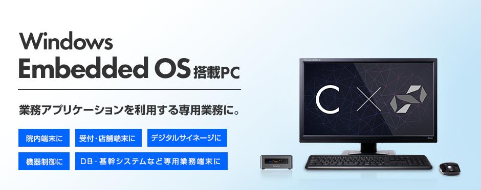 Windows Embedded(エンベデッド) OS搭載パソコン