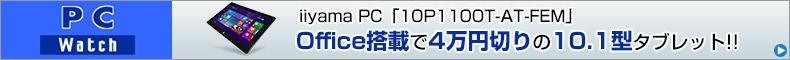 iiyama PC「10P1100T-AT-FEM」~Office搭載で4万円切りの10.1型タブレット