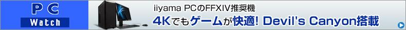 4Kでもゲームが快適! Devil's Canyon搭載iiyama PCのFFXIV推奨機