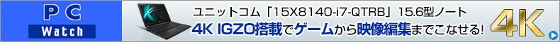 ユニットコム「15X8140-i7-QTRB」~4K IGZO搭載でゲームから映像編集までこなせる15.6型ノート