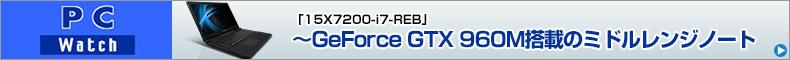 「15X7200-i7-REB」~GeForce GTX 960M搭載のミドルレンジノート
